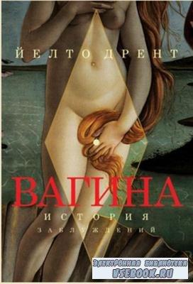 Йелто Дрент - Вагина. История заблуждений (2011)