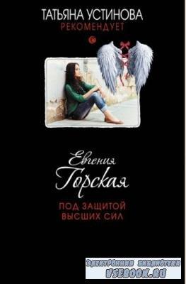 Татьяна Устинова рекомендует (39 книг) (2011-2018)