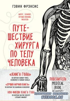 Гэвин Фрэнсис - Путешествие хирурга по телу человека (2018)