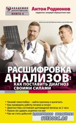 Антон Родионов - Расшифровка анализов. Как поставить диагноз своими силами (2015)