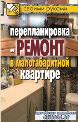 Илья Соколов - Перепланировка и ремонт в малогабаритной квартире (2010)