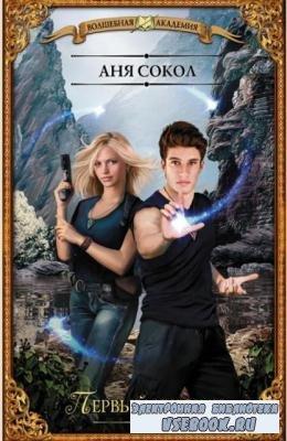 Волшебная академия (58 книг) (2015-2018)