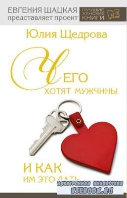 Юлия Щедрова - Чего хотят мужчины и как им это дать (2014)