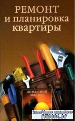 Ирина Новикова - Ремонт и планировка квартиры (2006)