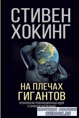 Стивен Хокинг - На плечах гигантов (2018)