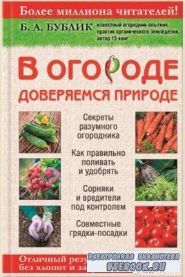 Борис Бублик - В огороде доверяемся природе (2015)