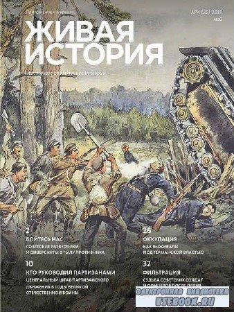 Живая история. Приложение к журналу №4 - 2017