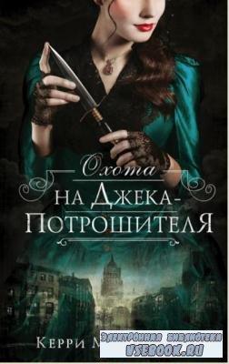 #YoungDetective (2 книги) (2017-2018)