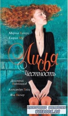 Яна Вагнер - Сборник произведений (5 книг) (2011-2018)