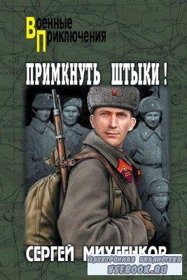 Михеенков Сергей - Примкнуть штыки! (Аудиокнига)