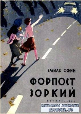 Эмиль Офин - Собрание сочинений (14 книг) (1959-1974)