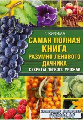 Галина Кизима - Самая полная книга разумно ленивого дачника. Секреты легкого урожая (2017)