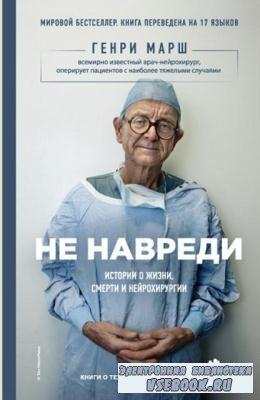 Генри Марш - Не навреди. Истории о жизни, смерти и нейрохирургии (2016)