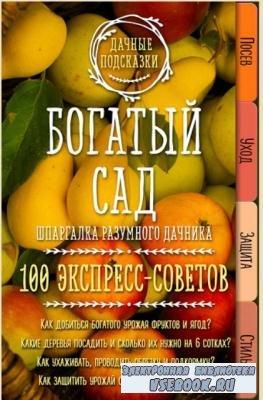 Мария Колпакова - Богатый сад. Шпаргалка разумного дачника. 100 экспресс-советов (2017)