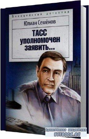 Юлиан Семёнов. ТАСС уполномочен заявить (Аудиокнига)