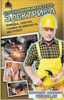 Валерий Новак - Справочник мастера-электрика. Проводка, розетки, техника безопасности, инструмент (2017)