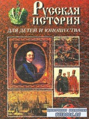 Коллектив  - История России для детей и юношества (Аудиокнига)