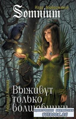 Somnium. Игра воображения (2 книги) (2018)
