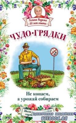 Галина Кизима - Чудо-грядки: не копаем, а урожай собираем (2015)