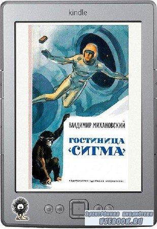 Михановский Владимир - Гостиница «Сигма» (сборник)