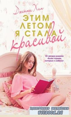 Дженни Хан - Собрание сочинений (6 книг) (2015-2018)