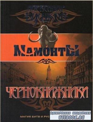 Александр Бушков - Собрание сочинений (185 книг) (1982-2018)