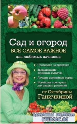 Октябрина Ганичкина, Александр Ганичкин - Сад и огород. Все самое важное дл ...