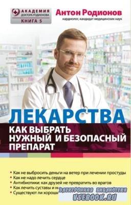 Антон Родионов - Лекарства. Как выбрать нужный и безопасный препарат (2015)