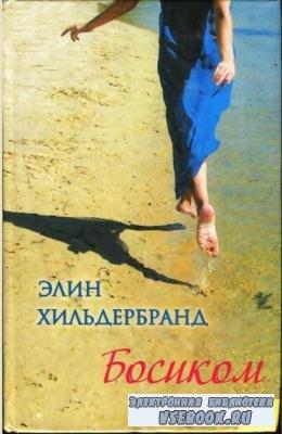 Сага (23 книги) (2008-2011)
