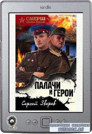 Зверев Сергей - Палачи и герои