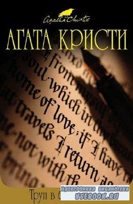 Кристи Агата - Труп в библиотеке (Аудиокнига)
