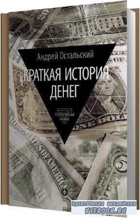 Андрей Остальский. Краткая история денег (Аудиокнига)
