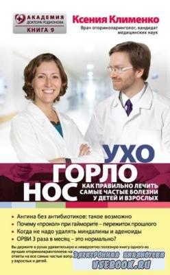Ксения Клименко - Ухогорлонос. Как правильно лечить самые частые болезни у детей и взрослых (2017)