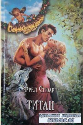 Семейная Сага (16 книг) (1995-1996)