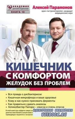 Алексей Парамонов - Кишечник с комфортом, желудок без проблем (2017)