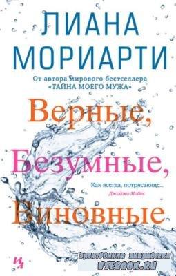 Лиана Мориарти - Собрание сочинений (7 книг) (2014-2017)
