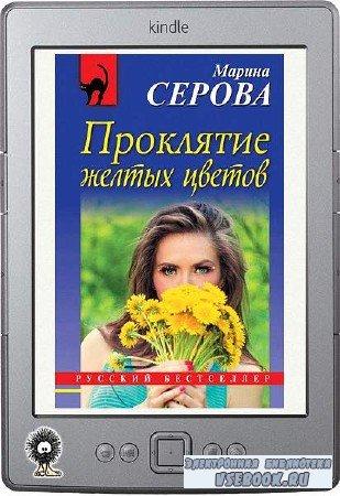 Серова Марина - Проклятие желтых цветов