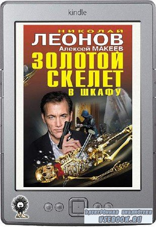 Леонов Николай, Макеев Алексей - Золотой скелет в шкафу