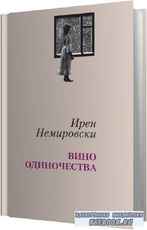 Ирен Немировски. Вино одиночества (Аудиокнига)