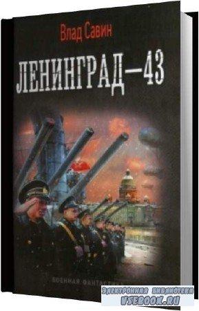 Влад Савин. Ленинград - 43 (Аудиокнига)