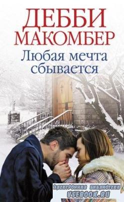 Дебби Макомбер - Собрание сочинений (20 книг) (1992-2018)