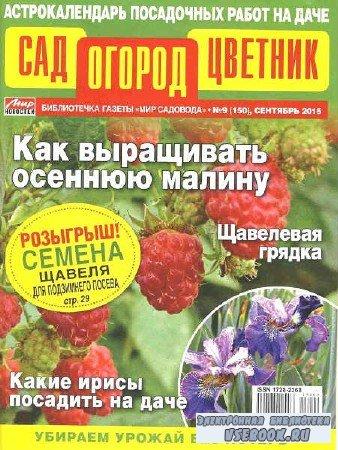 Сад, огород, цветник №9 - 2015