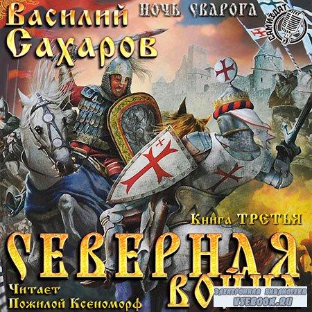 Сахаров Василий - Северная война  (Аудиокнига)