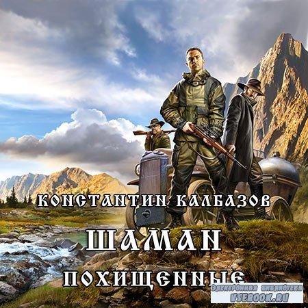 Калбазов Константин - Шаман. Похищенные  (Аудиокнига)