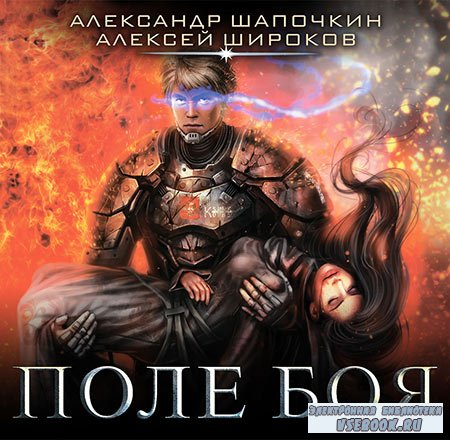 Шапочкин Александр, Широков Алексей - Варлок. Поле боя  (Аудиокнига)
