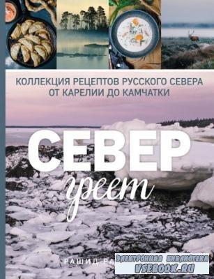 Рахманов Р. - Север греет. Коллекция рецептов Русского Севера от Карелии до Камчатки (2018)