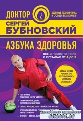 Сергей Бубновский - Азбука здоровья. Все о позвоночнике и суставах от А до  ...