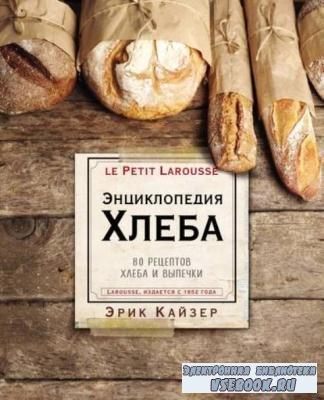 Кайзер Э. - Ларусс. Энциклопедия хлеба (2018)