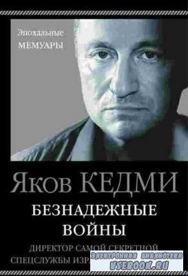 Яков Кедми - Безнадежные войны (2018) аудиокнига