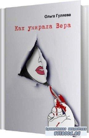 Ольга Гуляева. Как умирала Вера (Аудиокнига)